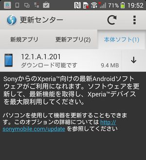 XPERIA SPバージョンアップ06