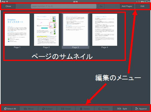GoodReader 4 PDF編集02