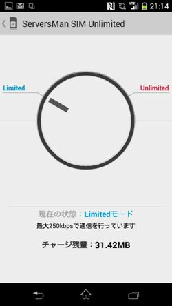 ServerMans LTE Silk Sense07