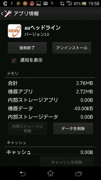 AU アプリ削除02
