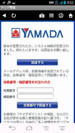 YAMADAアプリ再設定01