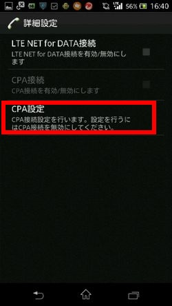 mineo XPERIA セットアップ03