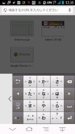 Goole日本語入力左右寄せ01