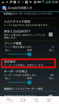 Goole日本語入力左右寄せ06
