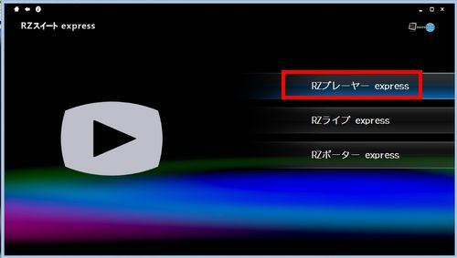 Toshiba RZプレイヤー express 01