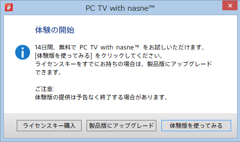 PC TV with nasne05