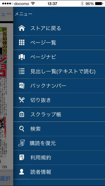 夕刊フジ04