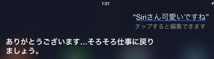 Siriさんに聞いてみた13