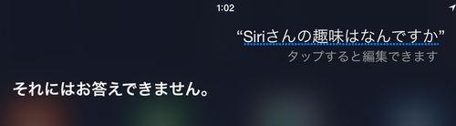 Siriさんに聞いてみた14