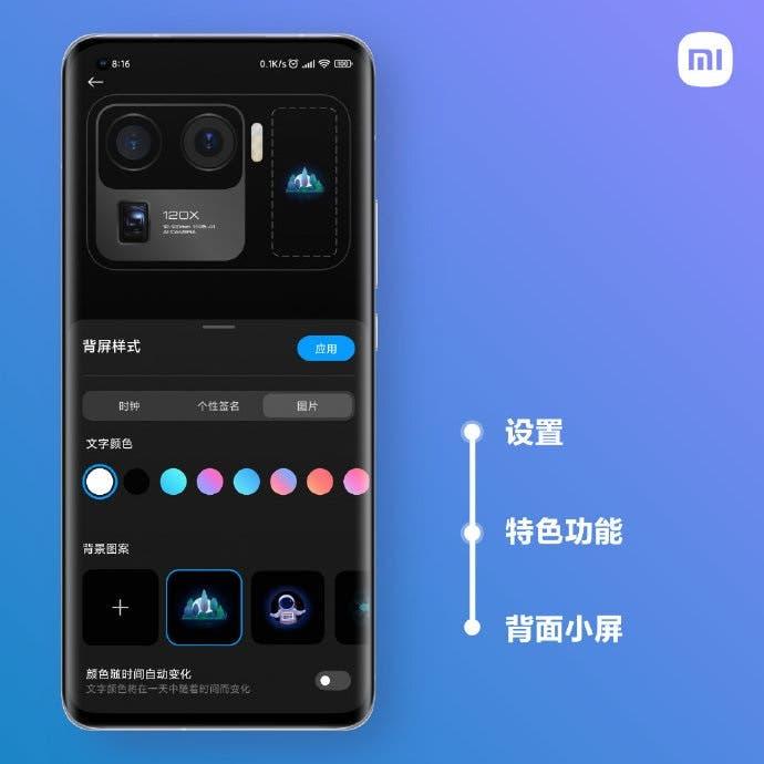 Xiaomi Mi 11 Ultra MIUI