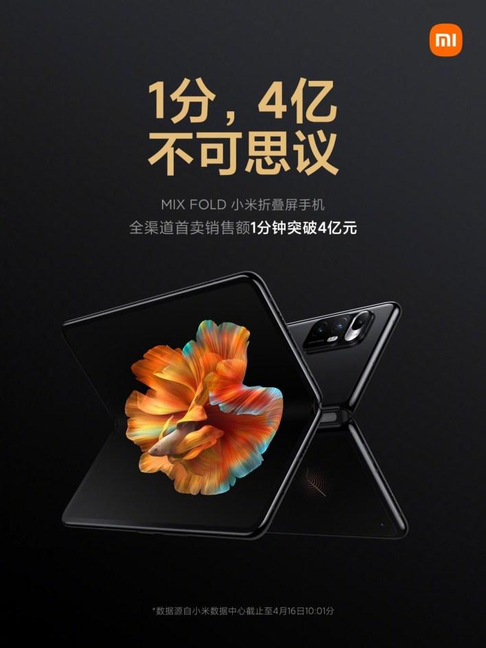 Xiaomi Mi Mix Fold Sale
