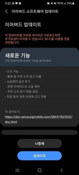 Samsung Galaxy Buds Pro-Update Changelog