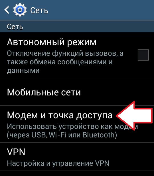 Otevřete pododdíl modemu a přístupový bod