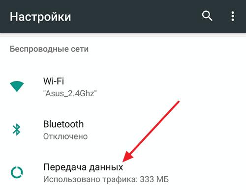 Bei einigen Telefonmodellen sind die oben beschriebenen Aktionen nicht erforderlich, Sie müssen nur eine Nachricht vom Betreiber bestellen, um das Internet zu verbinden.
