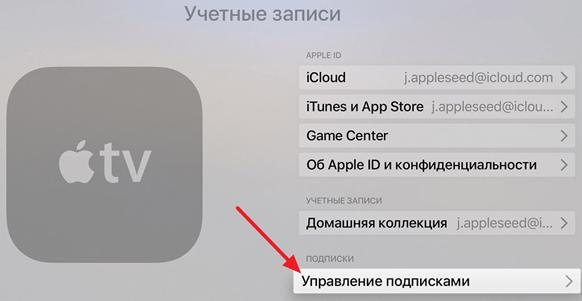 Előfizetés menedzsment az Apple TV-ben