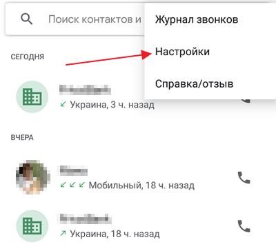 Configurações do aplicativo telefone