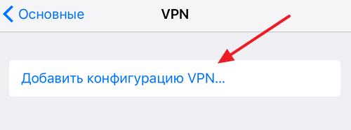 Configation VPN қосыңыз.