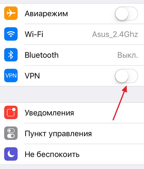 IPhone-да VPN қосыңыз