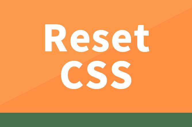 リセットCSS