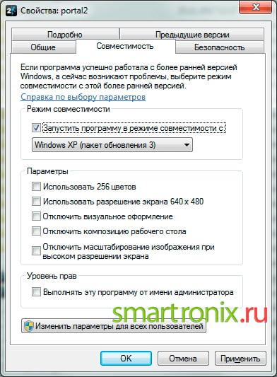 원하는 버전의 Windows에서 호환성 모드 사용