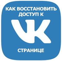 как восстановить доступ с странице вконтакте