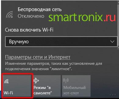 нажмите на кнопку wi-fi