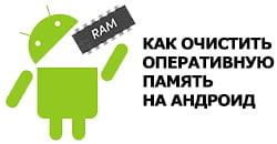 очистка оперативной памяти андроид