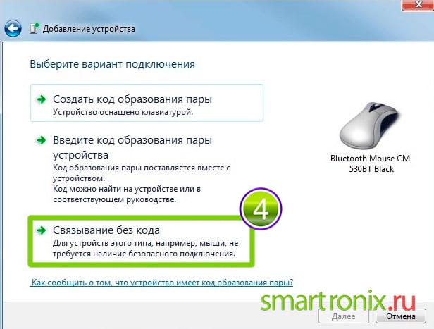 Bluetooth cihazı bağlanma