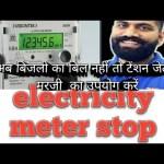 How stop electricity meter!घर पर बिजली का मीटर कैसे रोकें