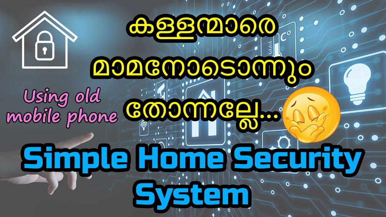 How to make Simple Home Security System | DIY | പഴയ മൊബൈൽ നിങ്ങൾ കളയല...