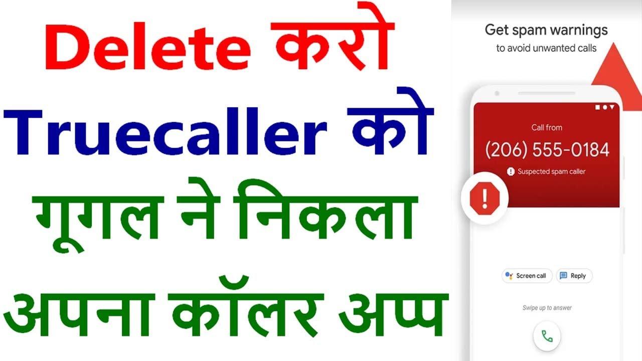 Google Phone App   Google New Phone Verified call App for truecaller ...