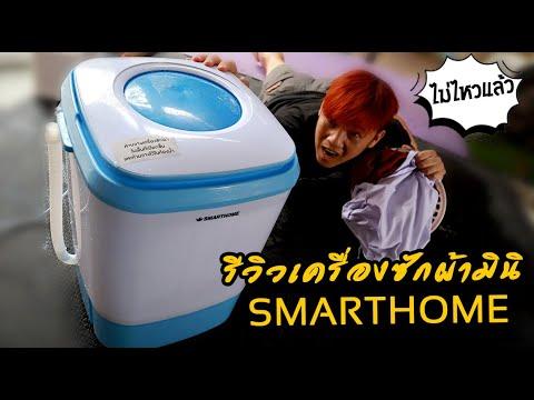 """เครื่องซักผ้ามินิ Smart Home รุ่น SM MW 2502 """"เด็กหอต้องมี""""..."""
