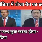 pak media me visa ban ka chhalka dard | pak media on India latest tod...