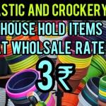 3 रू se suru || Plastic Items, House Hold Items Wholesale Market Delh...