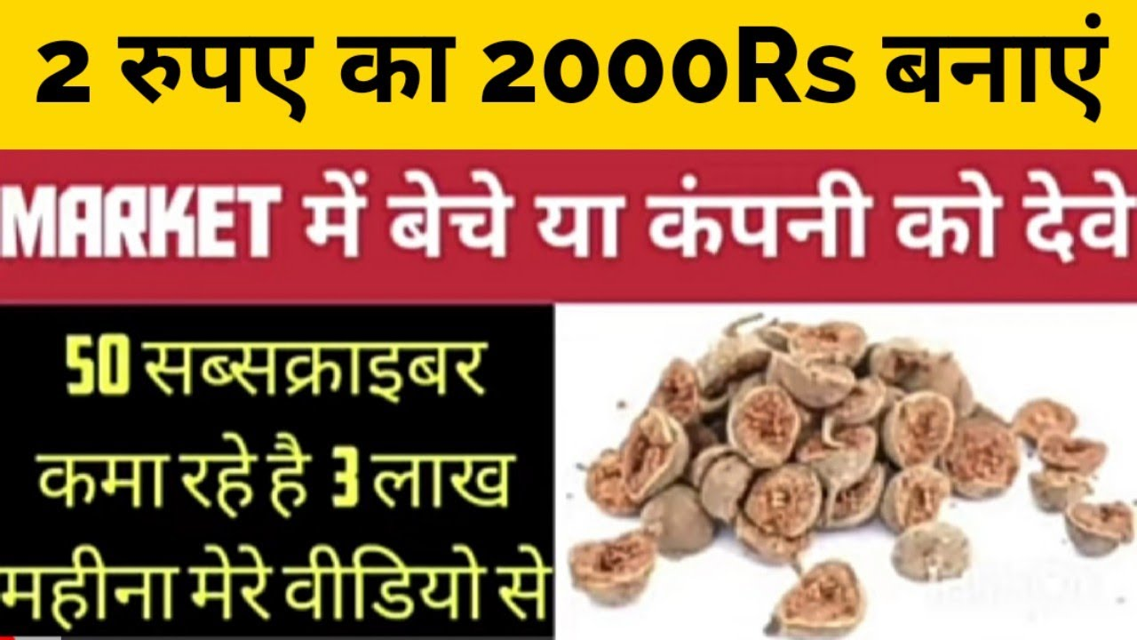 High profit business idea, 2रुपए का माल 2 हजार में बेंचे,New business...