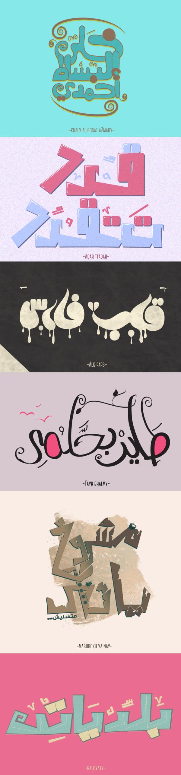 Arabic Typography Typography Inspiration #12