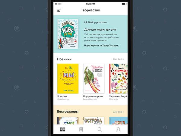 book-app-ui-11