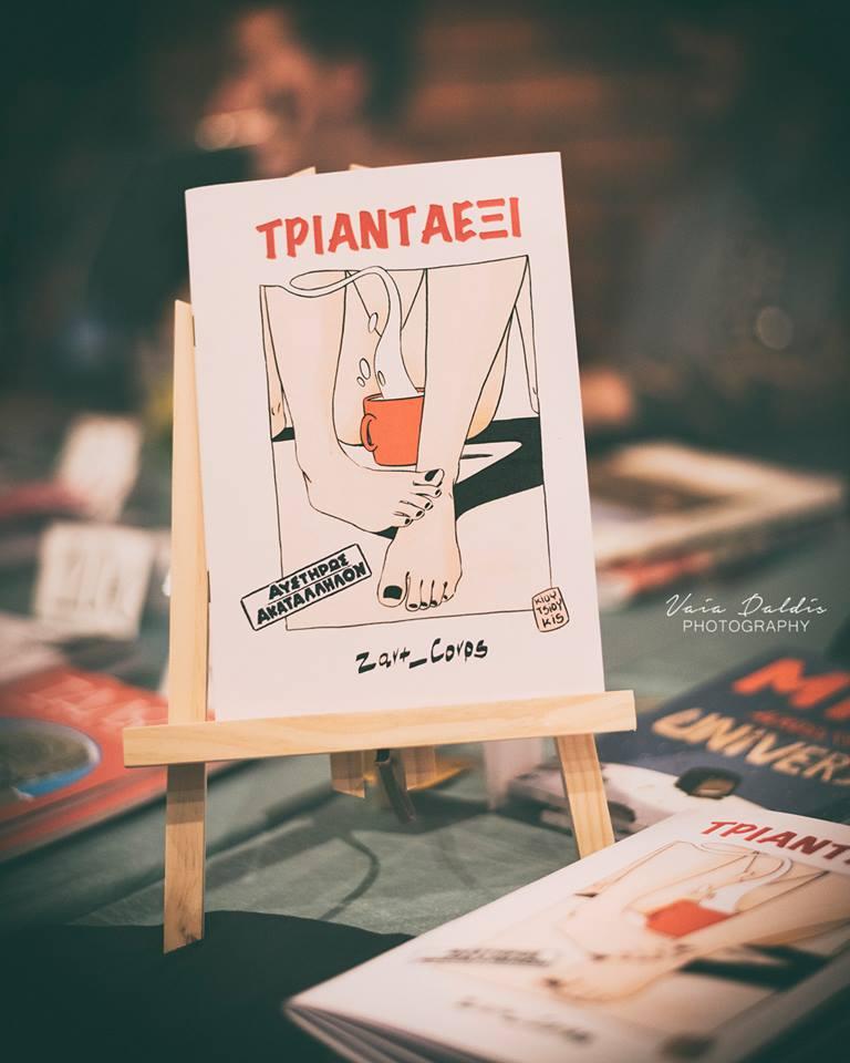 Τριανταέξι- Μια καθημερινή ιστορία για την ποδολαγνεία