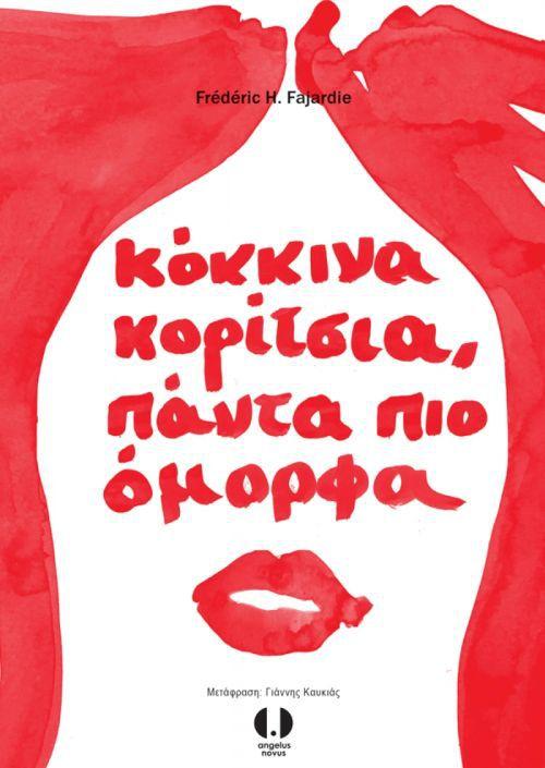 Κόκκινα Kορίτσια, Πάντα Πιο Όμορφα- Ρομαντισμός στο εξεγερμένο Παρίσι
