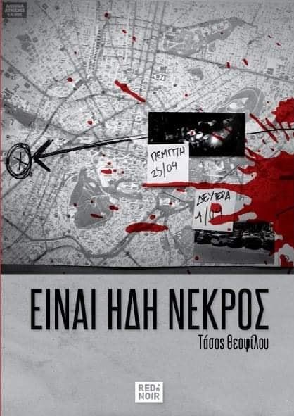 Είναι ήδη νεκρός- Μια ιστορία παρανομίας και αυθαιρεσίας στην παλπ Αθήνα
