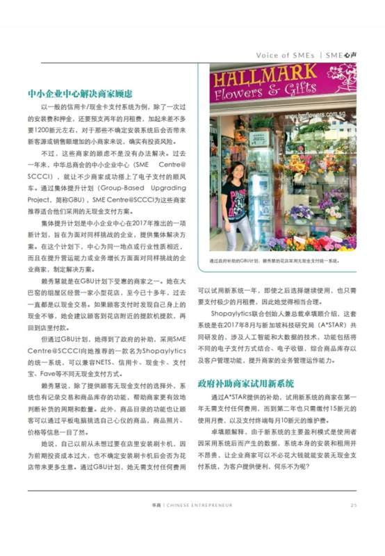 Chinese-Entrepreneur-2018-New-Issue-1-GBU-Page-25