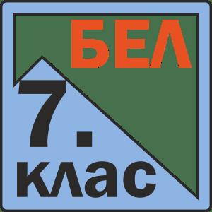 СМГ учители Курсове и Извънкласни дейности по български език и литература за 7 клас