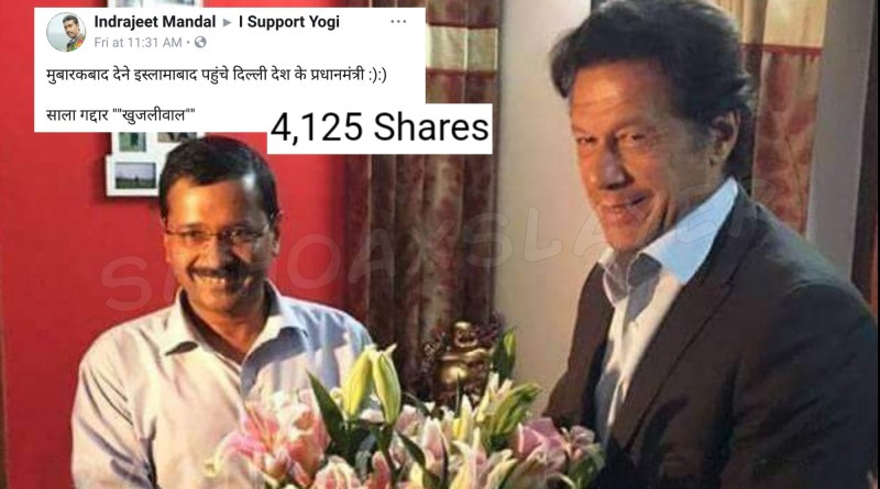 Did Delhi CM Kejriwal visit Islamabad to congratulate Imran Khan ?