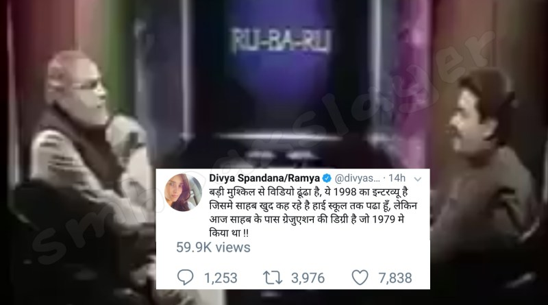 Congress IT cell head posts a clipped video to mislead all.