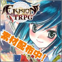 ELYSION・TRPG