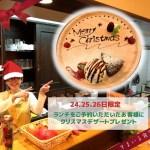河内長野すまいる食堂クリスマスデザートプレート