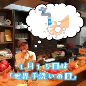 河内長野すまいる食堂1/15世界手洗いの日