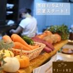 すまいる食堂1/5営業スタート