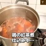 河内長野すまいる食堂鶏の紅茶煮仕込み中