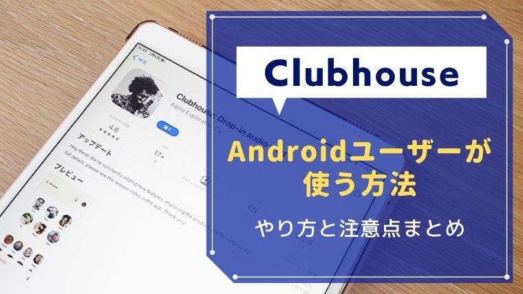 Android クラブ ハウス アプリ